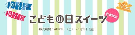 セブンイレブン こどもの日 限定 スイーツ わんちゃん パンダ チョコケーキ 2017