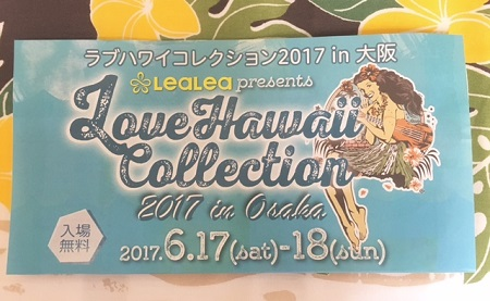 ラブハワイコレクション 2017 大阪 LOVE HAWAII COLLECTION