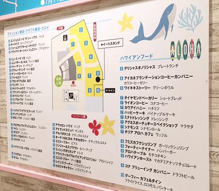 大阪 梅田 阪急 百貨店 ハワイアンフェア 2017