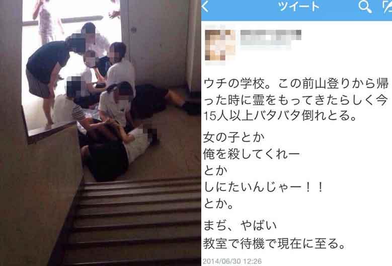 2014年の私立柳川高校での集団パニック。 慌てた様子の女生徒による呟きがこの画像とあわせてtwitterに投稿され、一気に拡散した。これを心霊スポットの祟りであると指摘する有識者もいる。画像出典:twitter