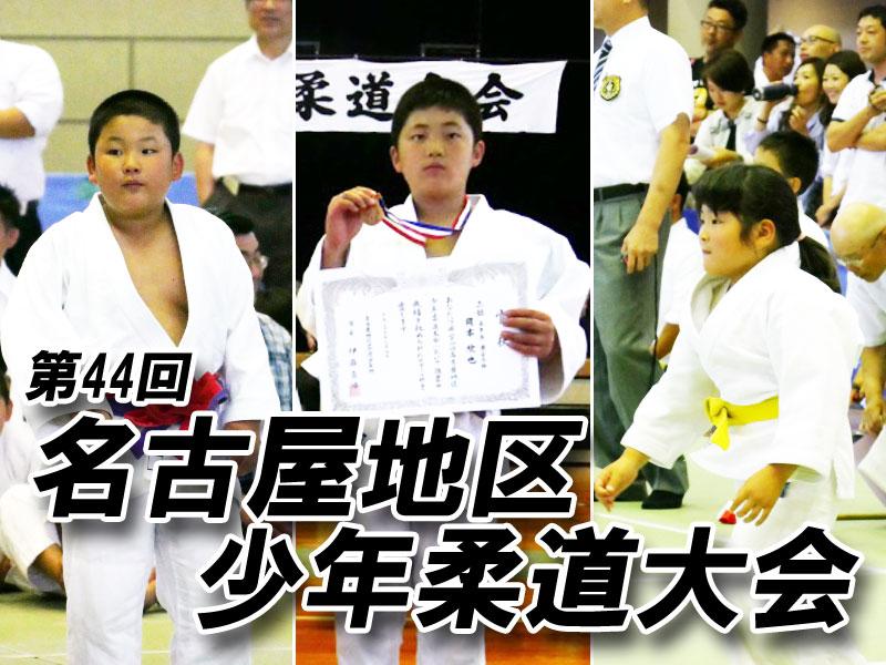 第44回名古屋地区少年柔道大会@知多市民体育館
