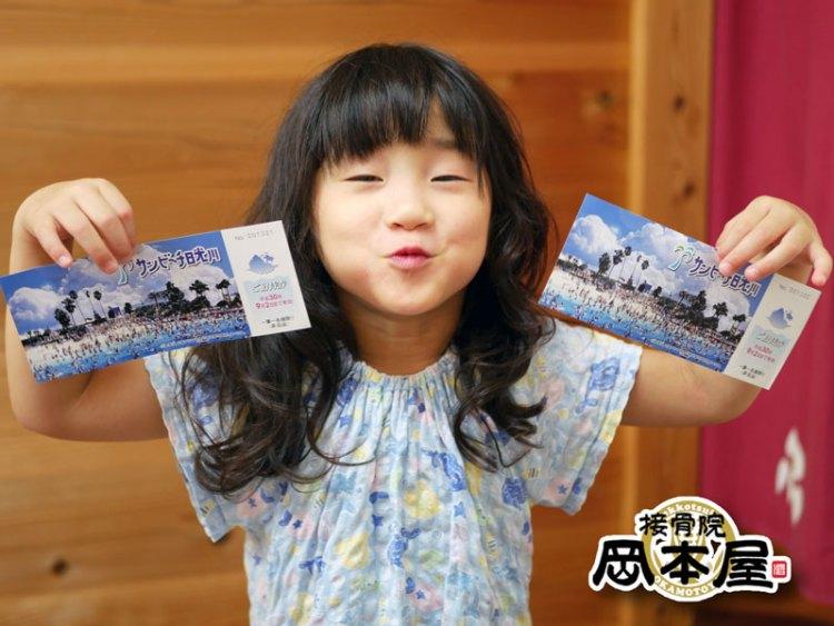日光川サンビーチに行ってきます!
