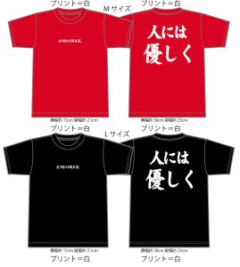 オリジナルTシャツ「人には優しく」