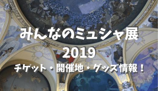 【ミュシャ展2019】最新チケット&コラボグッズ情報!混雑状況も!
