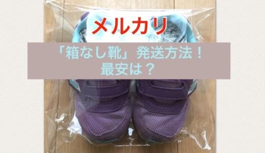 メルカリ「箱なし靴」発送方法!一番安い送料は?梱包の実例も紹介!