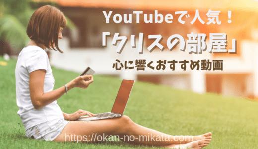 【クリスの部屋】評判や経歴は?心に響くおすすめYouTube動画!