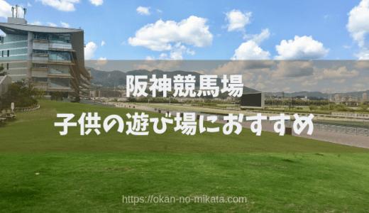 阪神競馬場は子供の遊び場におすすめ!入場・駐車場は無料?口コミ◎