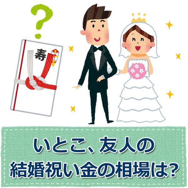 いとこ、友人の結婚祝い金|金額の相場やマナーを解説