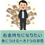 お金持ちになりたい人が身につけるべき生活習慣7つ