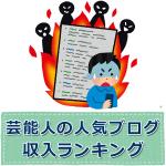 芸能人の人気ブログ収入!報酬金額ランキング!
