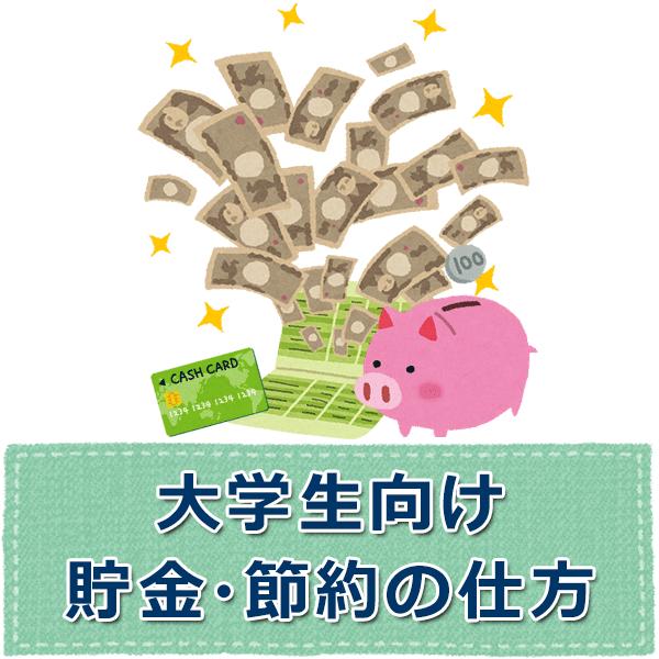 大学生向け「貯金・節約の仕方」