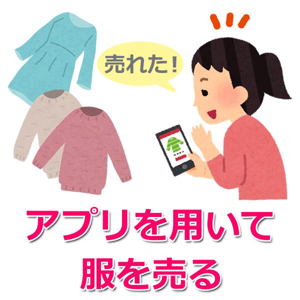 1.フリマアプリ