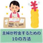 主婦がお金を貯めるには?貯金・節約するための10の方法