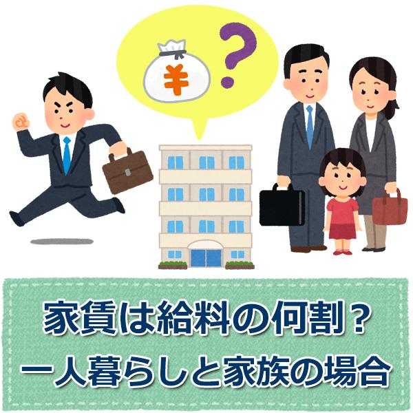家賃は給料の何割が良い?一人暮らしと家族では割合が違う!
