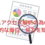 3.アクセス解析の為の基本的な単位・見方を知ろう