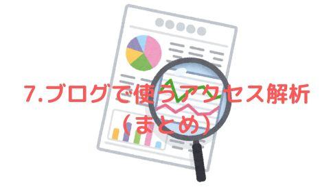 7.ブログで使うアクセス解析(まとめ)