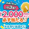 メルカリで出品くじを実施中!(6/30まで)欲しかったものが450円引きで買えるチャンス!