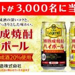 宝焼酎レジェンド樽熟成焼酎ハイボールが3000名様にあたるキャンペーンをやっています!(~11/30まで)