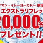 【イオン・イトーヨーカドー限定】Yahoo!ズバトクで三ツ矢エクストラリフレッシュが2万名様に当たるキャンペーンをやっています!(~1/13まで)