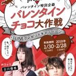 レオパレス21のLINE公式アカウントでバレンタインチョコ大作戦!プレゼントキャンペーンをやっています!(~2/28まで)