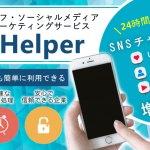 SNSチャンネルのいいねやフォロワーを増やせるサービス!「SNSヘルパー(SNS Helper)」