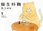 【3月讀書日】插畫家劉旭恭:畫畫是一種和世界連結的方式-本月精選-博客來OKAPI (1/2)