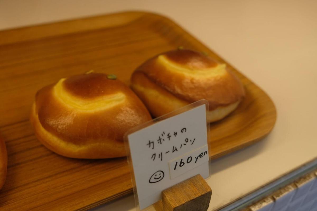 カボチャのクリーンパン 160円