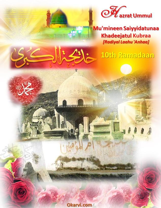 ramadaan hazarat ummul mu mineen khadeejatul kubraa allama kokab noorani okarvi