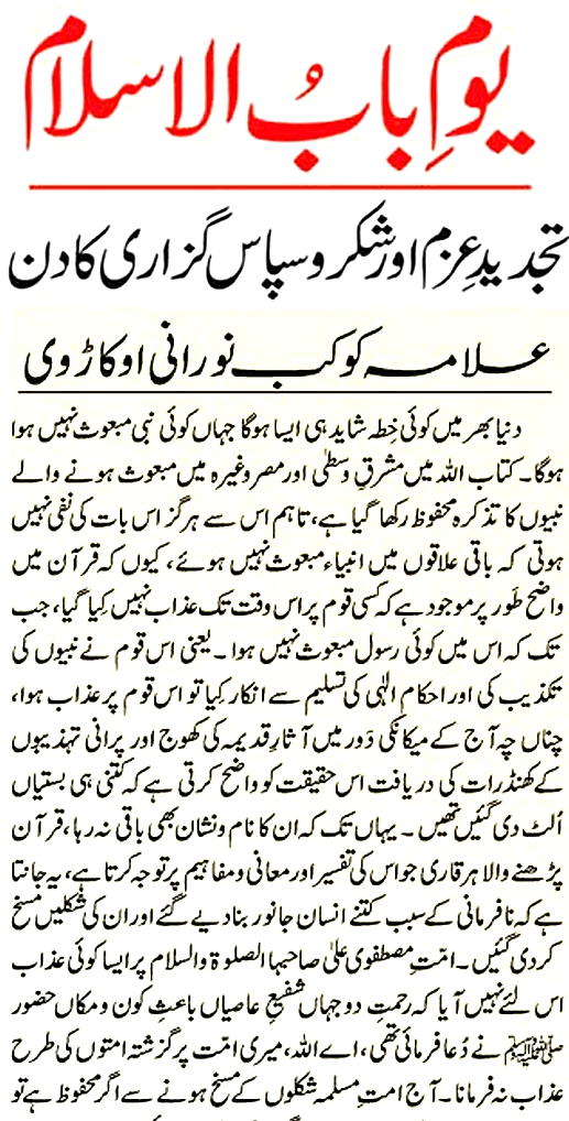 the conquest of sind day page 1 allama kokab noorani okarvi