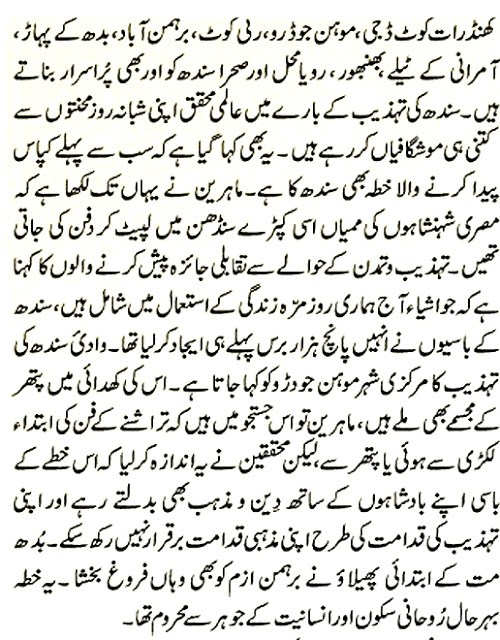 the conquest of sind day page 7 allama kokab noorani okarvi