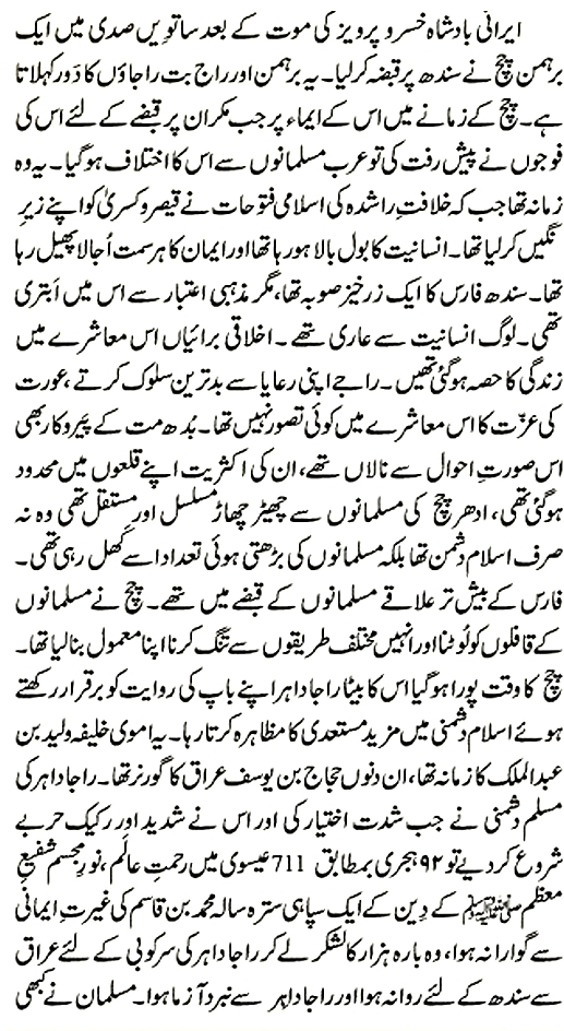 the conquest of sind day page 8 allama kokab noorani okarvi