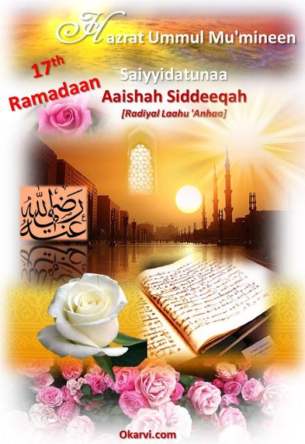 hazrataisha hazrat ummul mu mineen 17 ramadaan allama kokab noorani okarvi