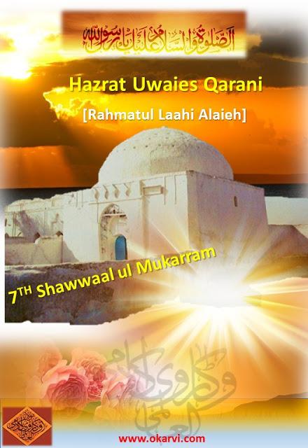 Hazrat Uwaies Qarani 7th shawal allamah kaukab noorani