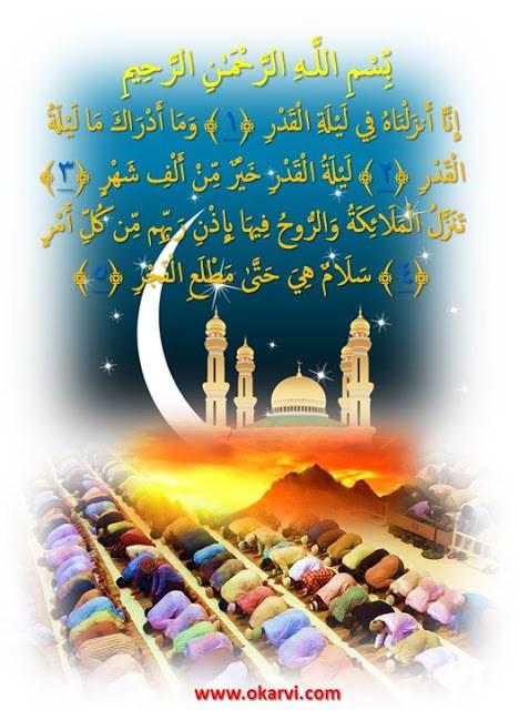 soorah qadr ramadaan masjid Allamah Kaukab Noorani Okarvi
