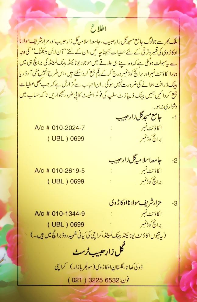 ramadaan donation appeal iftar jaame masjid gulzaar e habeeb Allamah Kaukab Noorani Okarvi