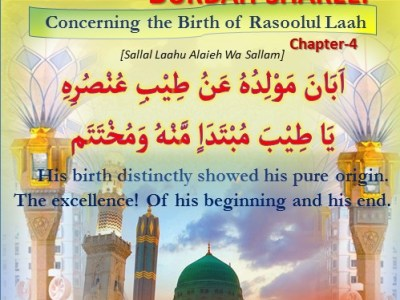 BURDAH SHAREEF-CHAPTER-4 -THE BIRTH