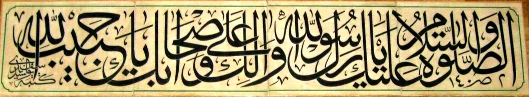 Asalato Salaamo Alaieka,calligraphy,prophet,