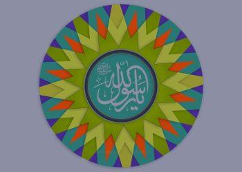 durud,durood,prophet,