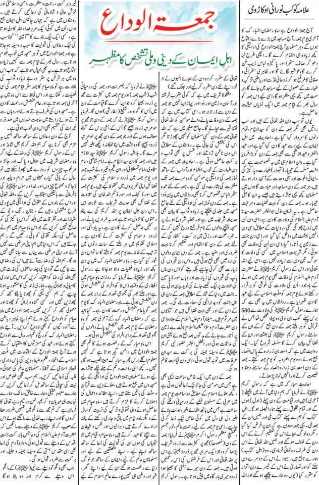 JUMUAH TUL WIDA-RAMADAAN 2016-ARTICLE-Allaamah Kaukab Noorani Okarvi