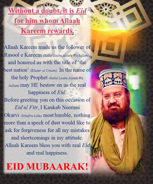 Eid an ocassion of Happiness and Care -Okarvi Message- 2016