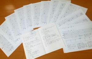 母の膵臓がん闘病記 毎日の記録をノートや体調管理用紙などにつけていました。
