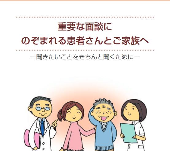 国立がん研究センター 重要な面談に のぞまれる患者さんとご家族へ ─聞きたいことをきちんと聞くために─