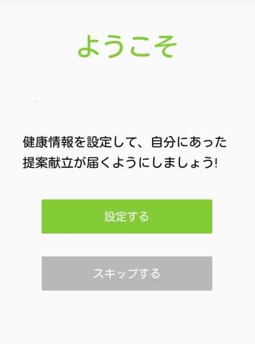 栄養素を考慮した献立を提案してくれる無料アプリ『Ohganic』ようこそ画面