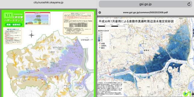 夏の豪雨を前に洪水ハザードマップを確認しましょう