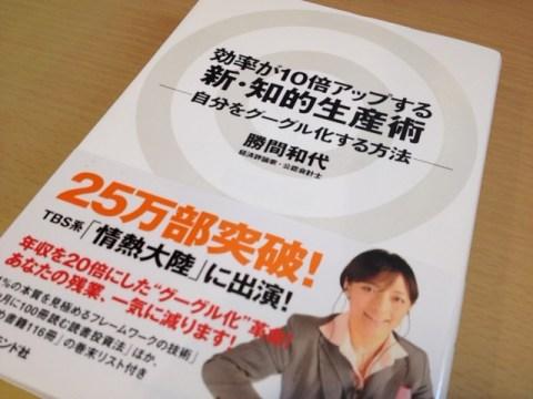 130202_katsumakazuyo_02