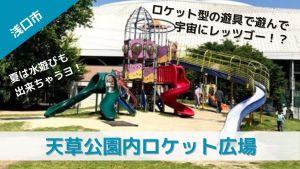 天草総合公園