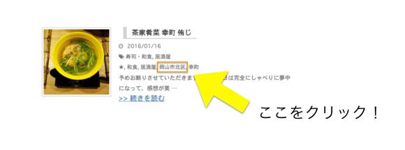 スクリーンショット 2016-01-23 16.02.22