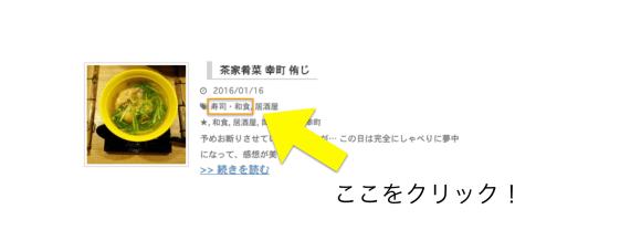 スクリーンショット 2016-01-23 16.00.34