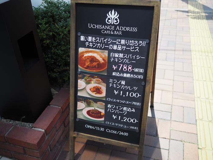 【内山下アドレス】メニュー