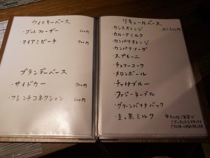 【瑞と和】メニュー4
